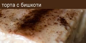 torta_s_bishkoti_tortiplovdiv